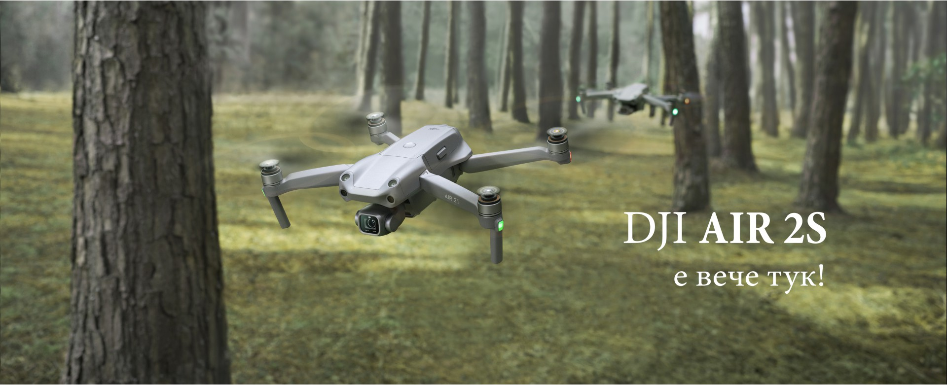 DJI Mavic AIR 2 S in stock |AeroCam.bg
