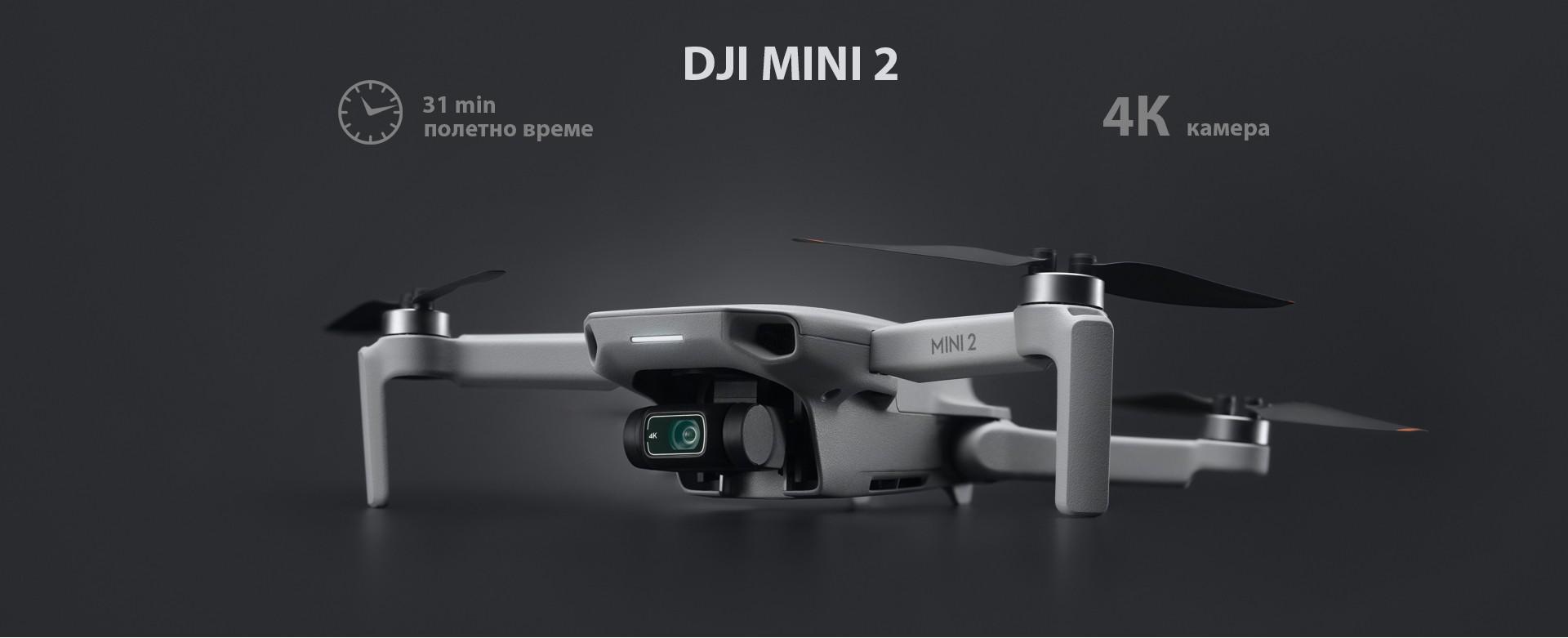 DJI Mini2 | AeroCam.bg
