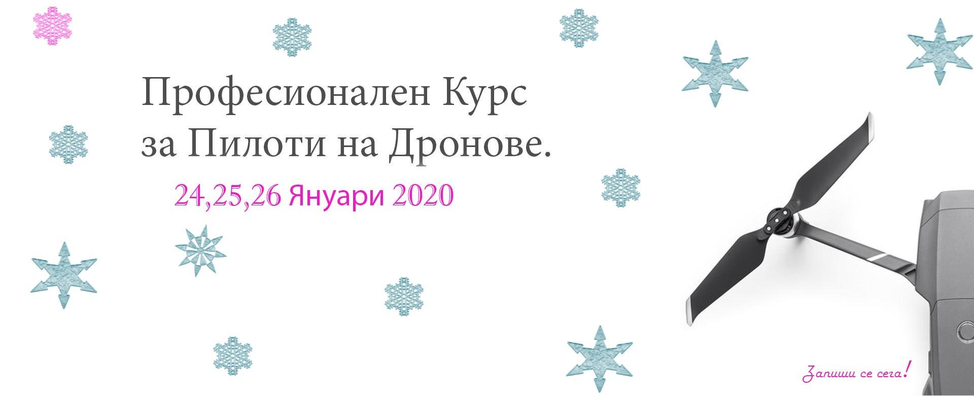 Професионални курсове за пилоти на дронове от AeroCam.bg