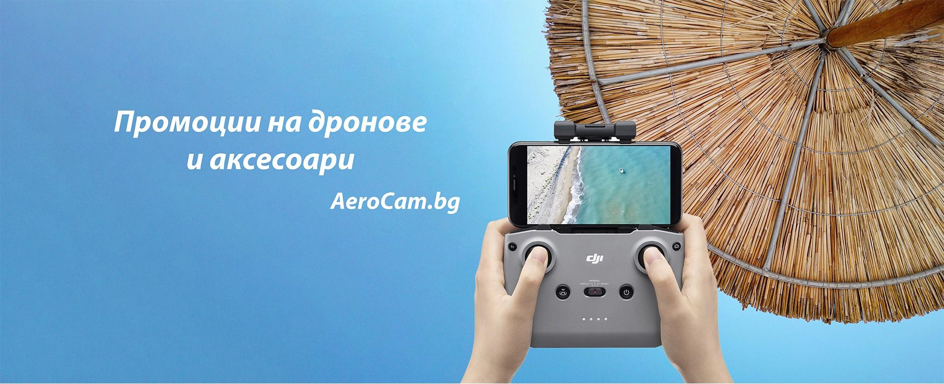 Drone Promo | AeroCam.bg