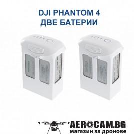 DJI Phantom 4 Две интелигентни батерии
