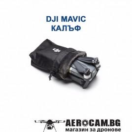 DJI Mavic - Калъф