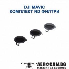 DJI Mavic - Комплект ND Филтри