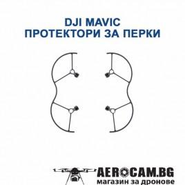 DJI Mavic - Протектори за перки