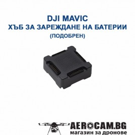 DJI Mavic - Хъб за зареждане на батерии (Подобрен)
