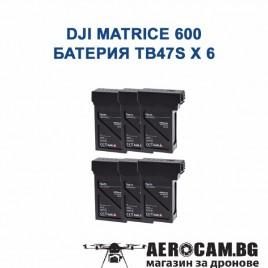 DJI Matrice 600 - TB47S Шест Интелигентни Батерии
