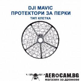 DJI Mavic - Протектор за перки тип Клетка