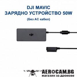 DJI Mavic - 50W Зарядно устройство (Без AC кабел)