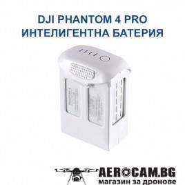 Интелигентна Батерия за DJI Phantom 4 Pro (5870mAh)