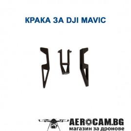 Крака за DJI Mavic