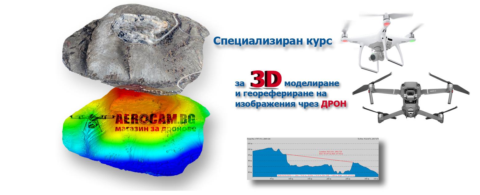 Курс за 3D моделиране на обекти чрез дрон 6-7/02/2020г