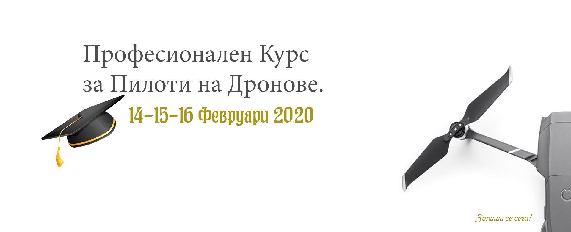 Курс за пилоти на дронове - 22,23,24 Февруари 2020