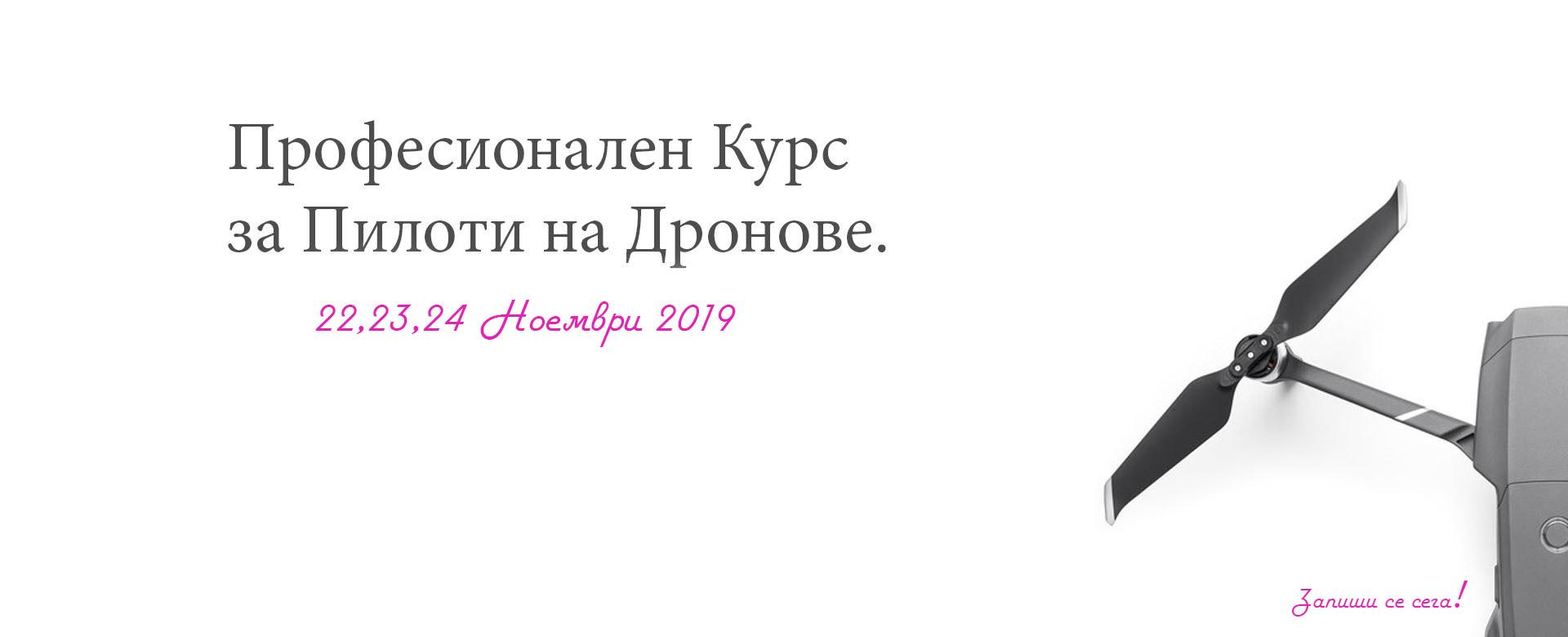 Курс за пилоти на дронове - 22,23,24 Ноември 2019