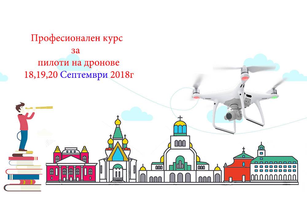 Курсове за пилоти на дронове - 18,19,20 Септември 2018