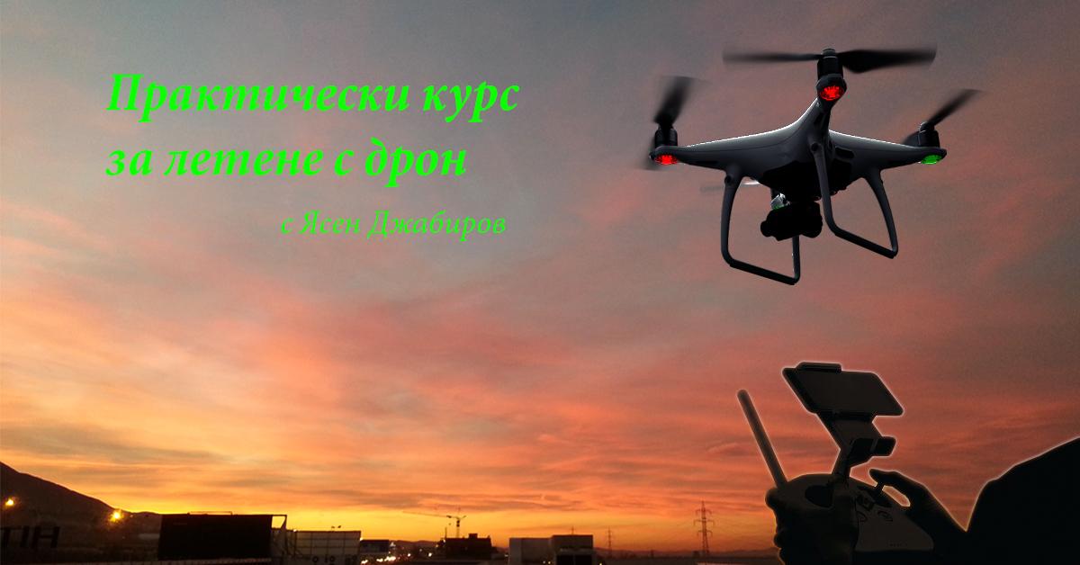 Практически курс за летене с дрон - 2.11.2018
