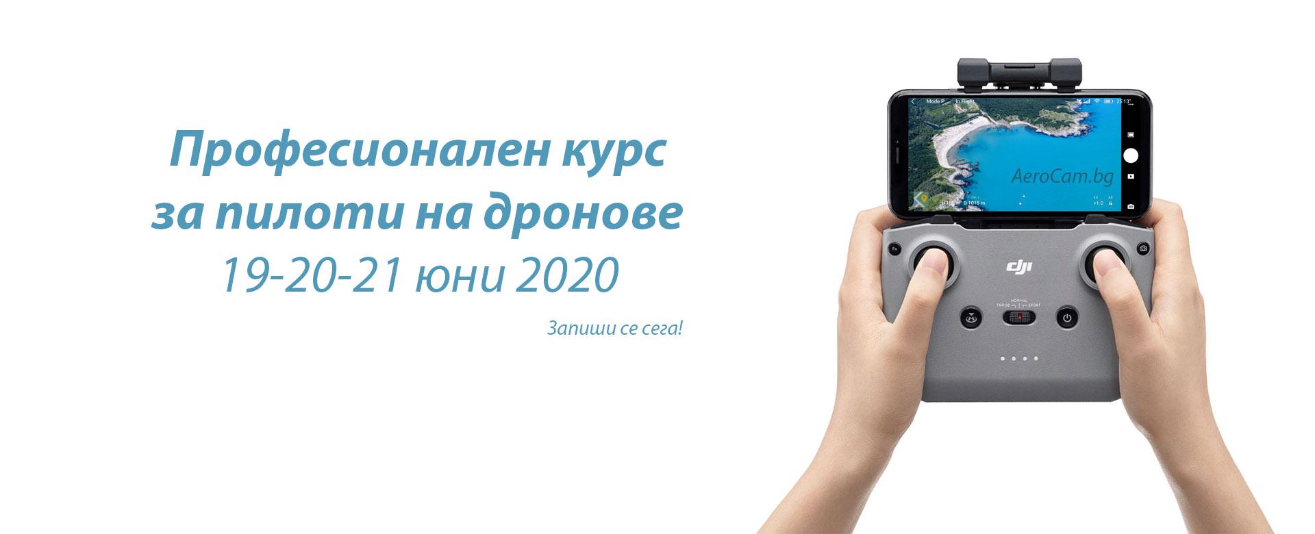 Курс за пилоти на дронове - 19,20,21 Юни 2020