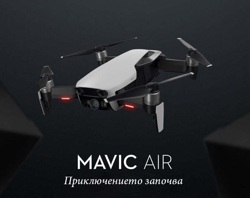 DJI Mavic air на топ цена от AeroCam.bg