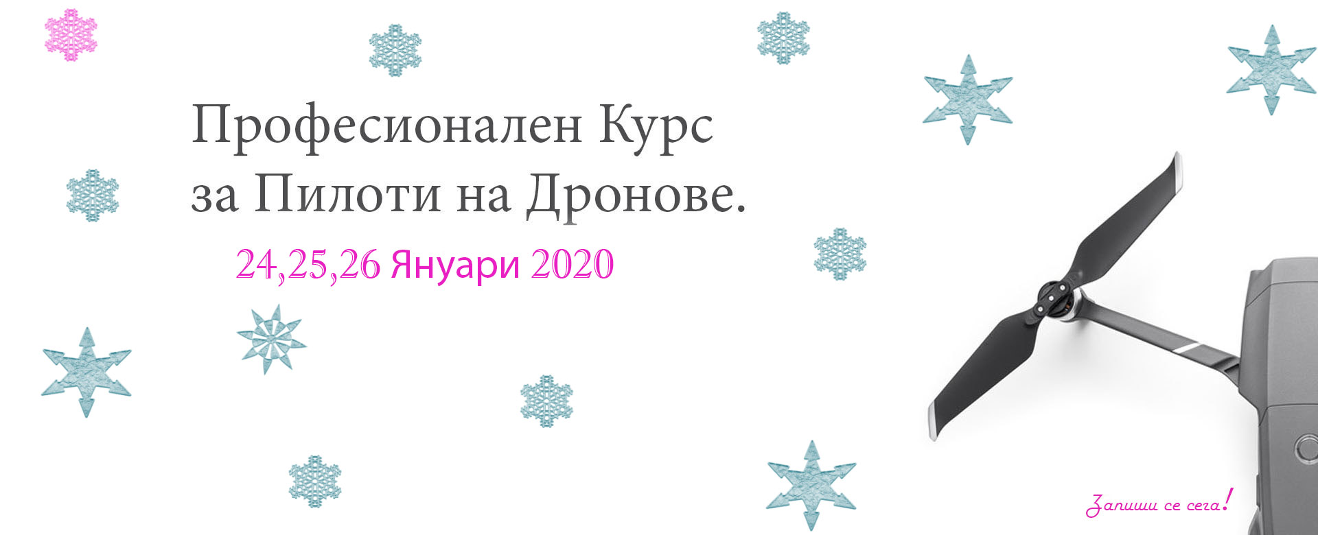 Курс за пилоти на дронове - 24,25,26 Януари 2020