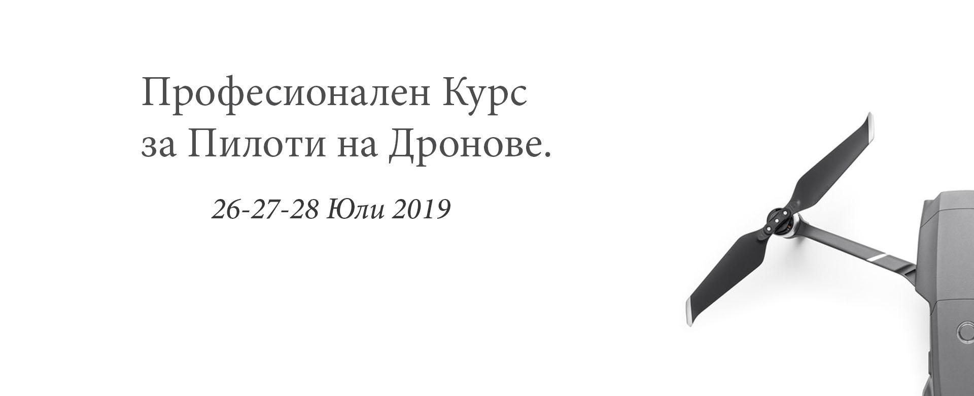 Професионален курс за пилоти на дронове - 26,27,28 Юли 2019