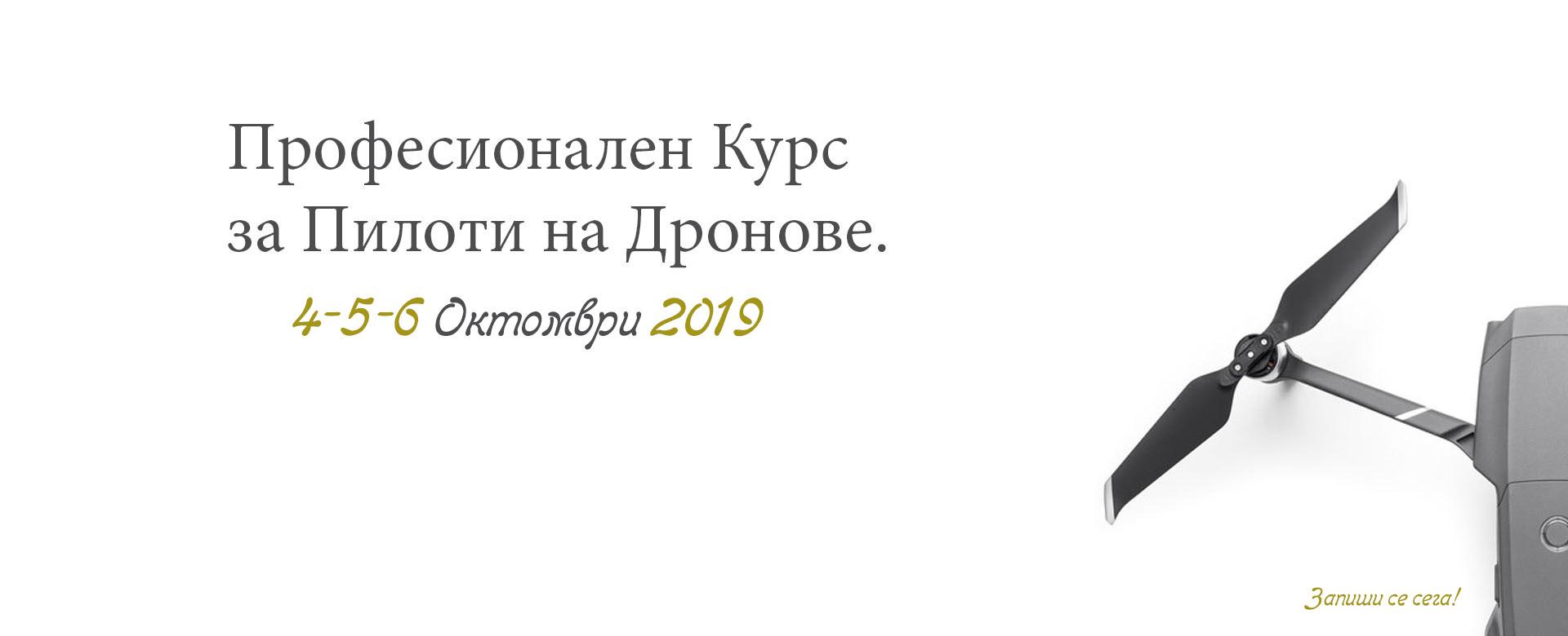 Курс за пилоти на дронове - 4,5,6 Октомври 2019