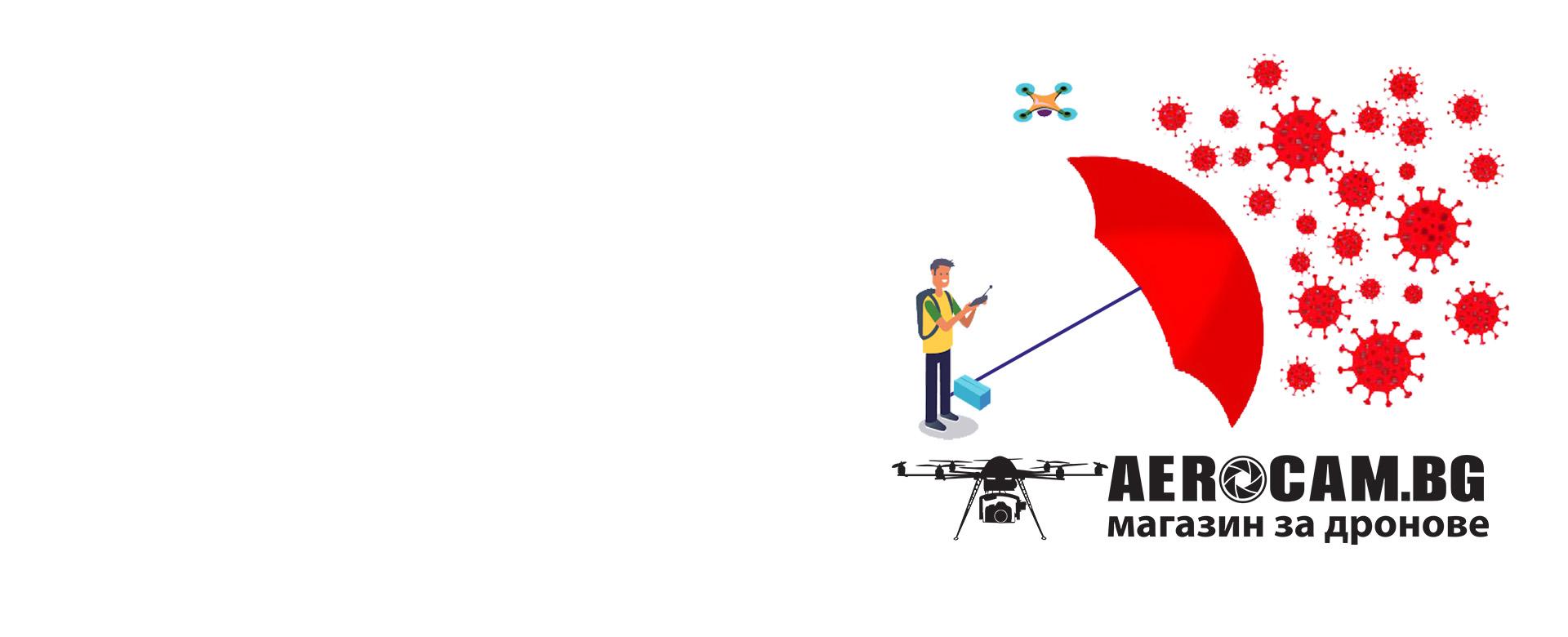 Aerocam ще работи Online по време на кризисната ситуация