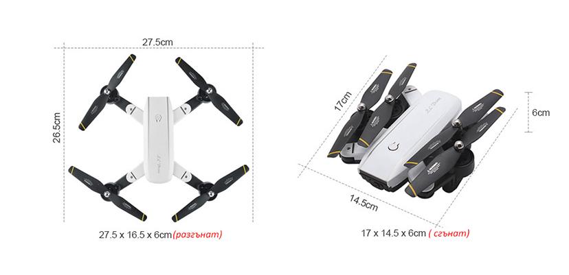 Размери на дрона